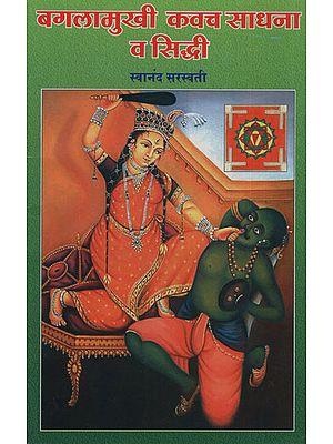 बगलामुखी कवच साधना व सिद्धी - Baglamukhi Kavach and Sadhane (Marathi)