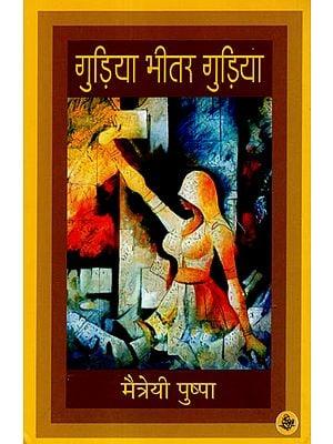 गुड़िया भीतर गुड़िया: Guidya Bhitar Gudia Autobiography by Maitreyi Pushpa