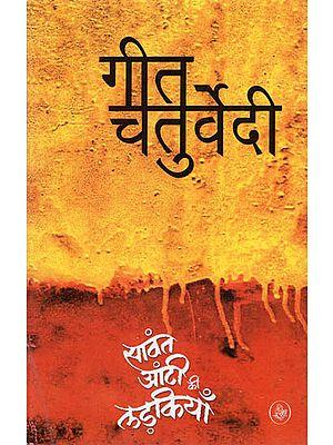 सांवत आंटी की लड़कियाँ: Sawant Aunty Girls (Hindi Short Stories)