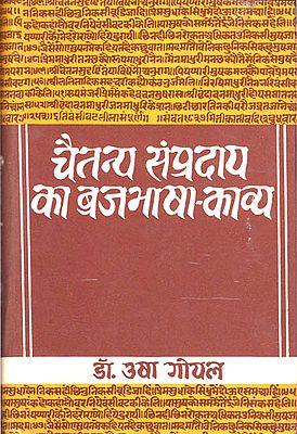 चैतन्य संप्रदाय का ब्रजभाषा-काव्य: Brijbhasha in Poetry In Chaitanye Sampradaye (Old And War Book)