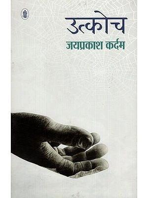 उत्कोच : Utkach - (A Novel)