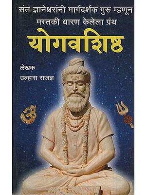 योगवशिष्ठ - Yoga Vasistha (Marathi)