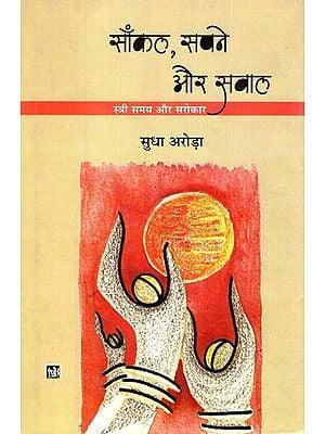 साँकल, सपने और सवाल : Sankal, Sapne Aur Sawal