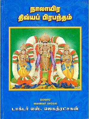 Nalayira Divya Prabandam (Tamil)