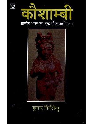 Kaushambi : Kaushambi - A Glorious City of Ancient India