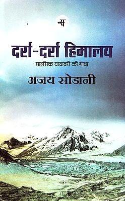 दर्रा-दर्रा हिमालय: Darra Darra Himalaya (A Traveler Story)