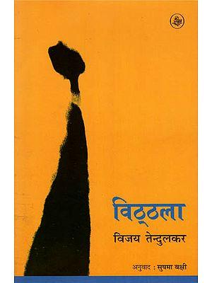 विठ्ठला: Viththala (A Play)