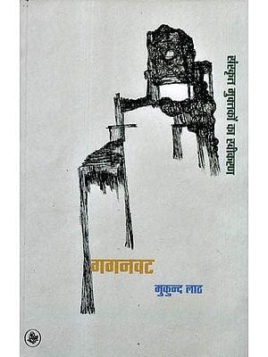 गगनवट - संस्कृत मुक्तकों का स्वीकरण: Gaganvat - Sanskrit Muktakon Ka Sweekaran Poems by Mukund Lath