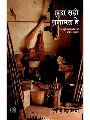 ख़ुदा सही सलामत है: Khuda Sahi Salmat Hai (Novel)