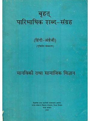 बृहत् पारिभाषिक शब्द संग्रह (मानविकी तथा सामाजिक विज्ञान) Big Glossary- Humanities and Social Sciences (An Old and Rare Book)