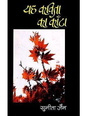 यह कविता का काँटा: Yah Kavita Ka Kaanta (A Collection of Poems)