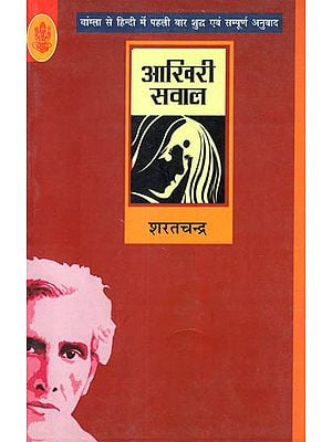 आखिरी सवाल: Akhiri Sawal Novel by Sharatchandra
