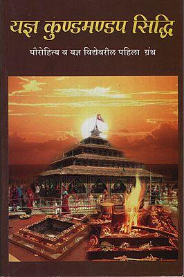 यज्ञ कुडमण्डप सिद्धी - Yajana Kuḍamaṇḍapa Siddhi (Marathi)