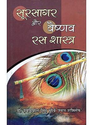 सूरसागर और वैष्णव रस शास्त्र: Sursagar and Vaishnav Ras shashtra