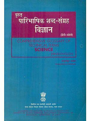 बृहत् पारिभाषिक शब्द संग्रह विज्ञान: Comprehensive Glossary of Technical Terms Science (An Old and Rare Book)