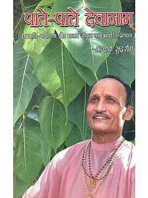 पाते पाते देवानाम प्रकृति पर्यावरण और मानव जीवन पर आधारित प्रवचन: Pate-Pate Devanam (Discourses Based on Nature, Environment and Human life
