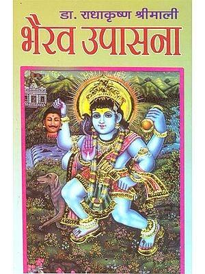 भैरव उपासना: Bhairav Worship