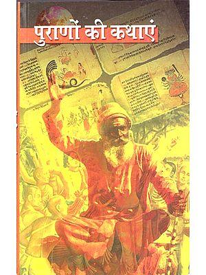 पुराणों की कथाएं: Stories of Puranas