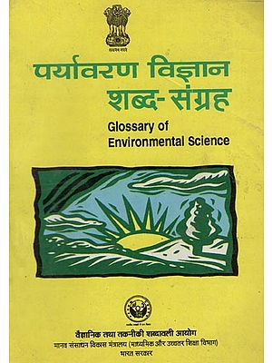 पर्यावरण विज्ञान शब्द-संग्रह : Glossary of Environmental Science