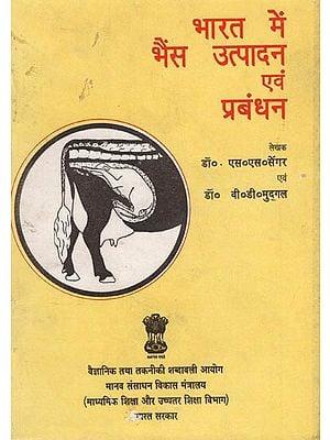 भारत में भैंस उत्पादन  एवं प्रबंधन  : Buffalo Production and Management in India