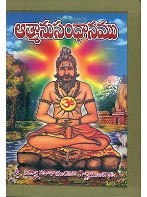 ఆత్మాసుంధాసము: ATMA ANUSANDHANAM (Telugu)