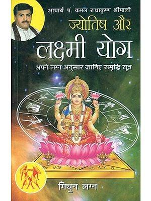 ज्योतिष और लक्ष्मी योग (मिथुन लग्न) - Astrology and Lakshmi Yog