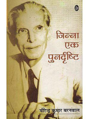 जिन्ना एक पुनर्दृष्टि : Jinnah A Retrospect