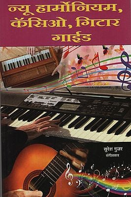 न्यू हार्मोनियम, कॉसिओ  गिटार गाईड - New Harmonium, Cosio Guitar Guide (Marathi)