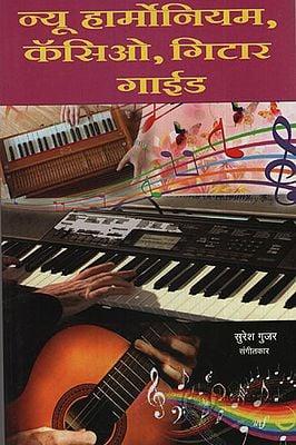 न्यू हार्मोनियम, कॉसिओ  गिटार गाईड - New Harmonium, Cosio Guitar Guide (Marathi)