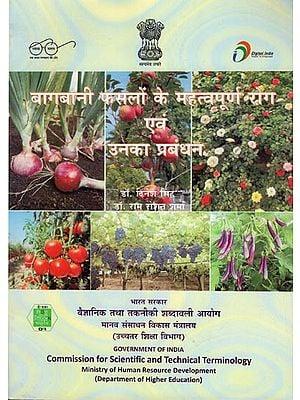 बागबानी फसलों के महत्वपूर्ण रोग एवं उनका प्रबंधन: Important Diseases of Gardening Crops and Their Management