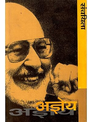 अज्ञेय संचयिता - Selected Works of Ajneya