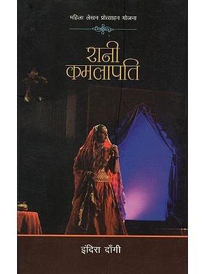 रानी कमलापति: Rani Kamalapati (A Play)
