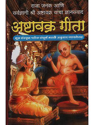 अष्टावक्र गीता - Ashtavakra Gita (Marathi)