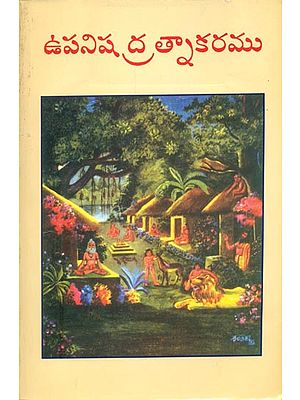 ఉవనిషద్ర త్నాకరము: Upanishad Ratnakara (Telugu)