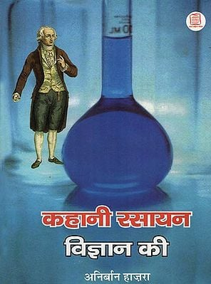 कहानी रसायन विज्ञान की: The Story of Chemistry