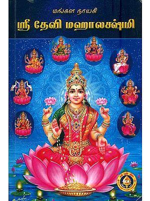 ஸ்ரீ தேவி மஹாலக்ஷ்மி: Sri Devi Mahalakshmi (Tamil)
