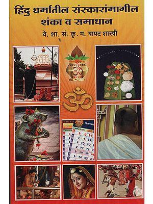हिंदु धर्मतील संस्कारांमागील शंका व समाधान - Doubts and Solutions to the Rites of Hinduism (Marathi)