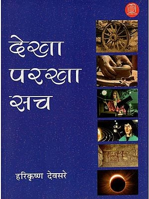 देखा परखा सच: Dekha Parkha Sach (Hindi Short Stories)