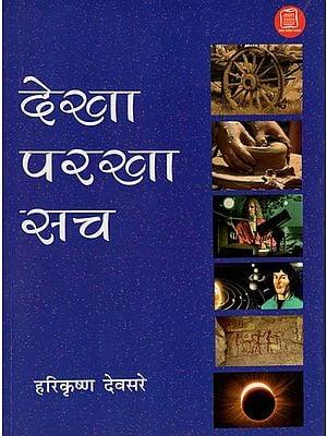 देखा परखा सच: Dekha Parkha Sach (Hindi Short Stories)