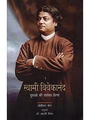 स्वामी विवेकानंद युवाओं की शाश्वत प्रेरणा: Swami Vivekananda Eternal Inspiration of Youth