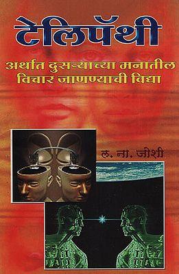 टेलिपॅथी – Telepathy (Marathi)