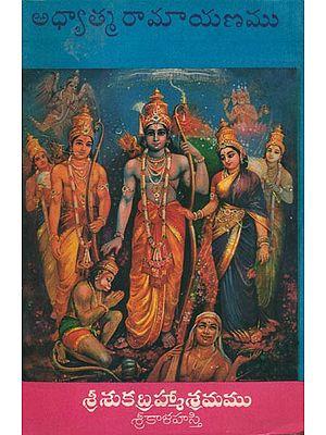 అధ్వాత్మరామాయాణము: Adhyatma Ramayan (Telugu)