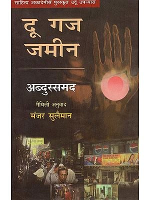 दू गज जमीन: Do Gaz Zamin (Akademi's Award-Winning Urdu Novel)