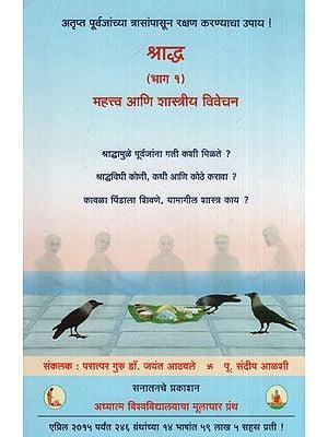 श्राध्द भाग - १ - Shraddha Bhag - 1 (Marathi)