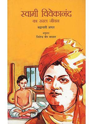 स्वामी विवेकानंद का सरल जीवन: Simple Life of Swami Vivekananda