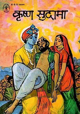 कृष्ण सुदामा: Krishna Sudama