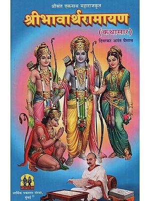 श्रीभावार्थरामायण - Shri Bhavartha Ramayana (Marathi)
