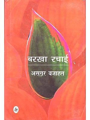 बरखा रचाई: Barkha Rachai (Novel)