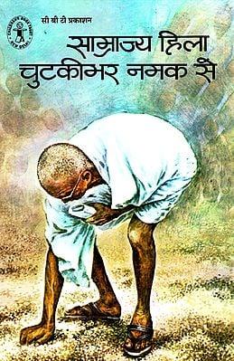 साम्राज्य हिला चुटकीभर नमक से: Samrajya Hila Chutkibhar Namak Se