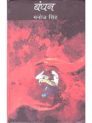 बंधन: The bond (Fiction Novel)